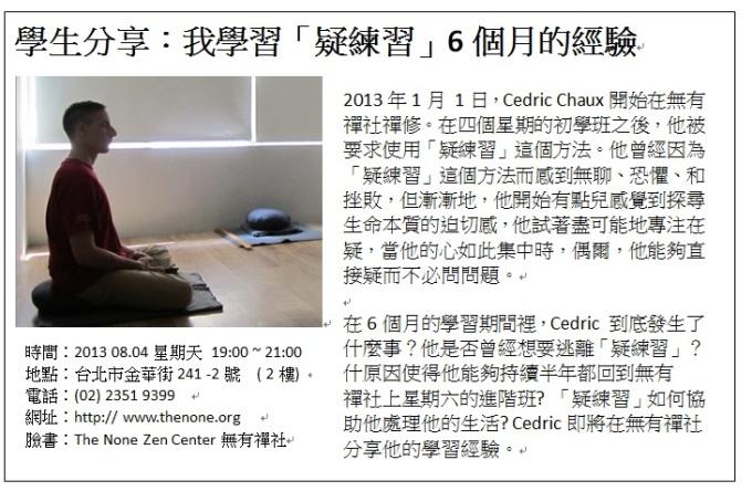 Zen Party_ZP6_Cedric Chaux_C