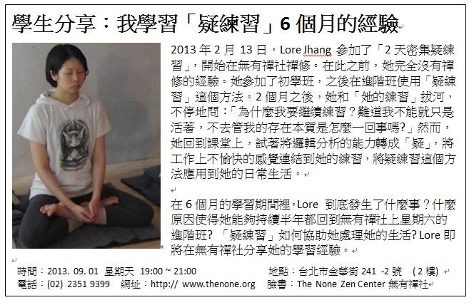Zen Party_ZP7_Lore Jhang_C