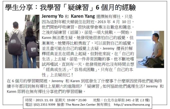 Zen Party_ZP9_Jeremy and Karen_C