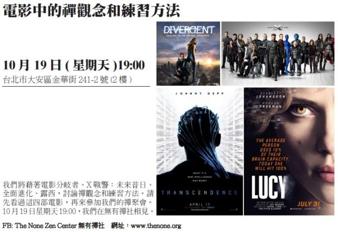 Zen Party_ZP18_Zen Ideas and Practice Skills in movies_C