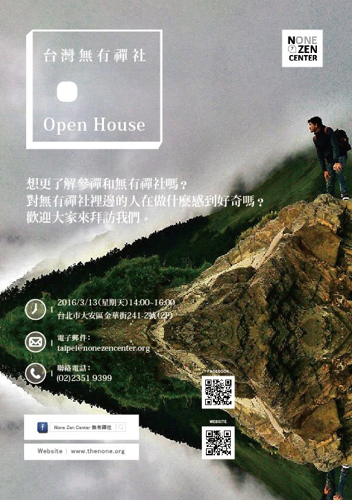20160229_ OPEN HOUSE Flyer_final_ch